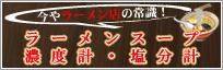 今やラーメン店の常識 ラーメンスープ濃度計・塩分計