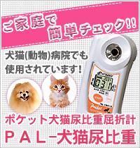 ポケット犬猫尿比重計 PAL-犬猫尿比重