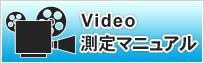 Video測定マニュアル