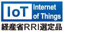 IoT 経産省RRI選定品