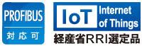 PROFIBUS対応可 IoT 経産省RRI選定品