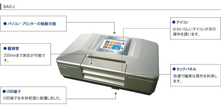 旋光計 SAC-i・AP-300・POLAX-2L・RePo-1 / 特長旋光計 SAC-i・AP-300・POLAX-2L・RePo-1 / 豊富な用途例旋光計  SAC-i・AP-300・RePo-1/ 測定方法旋光計 SAC-i・AP-300・POLAX-2L・RePo-1 / ユーザーの声コンセカーナ認定(SAC-i)旋光計 SAC-i・AP-300・POLAX-2L・RePo-1 / ラインアップ