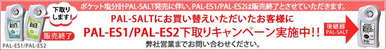PAL-ES1/PAL-ES2下取りキャンペーン実施中!!