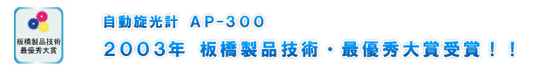 自動旋光計 AP-300 2003年 板橋製品技術・最優秀大賞受賞!!